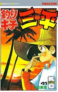 釣りキチ三平 (41) 電子書籍版