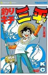 釣りキチ三平 (42) 電子書籍版