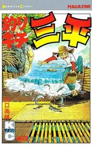釣りキチ三平 (43) 電子書籍版