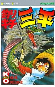 釣りキチ三平 (44) 電子書籍版