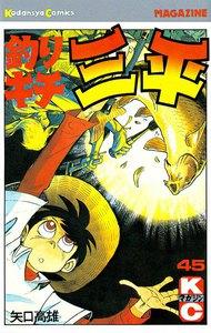 釣りキチ三平 (45) 電子書籍版
