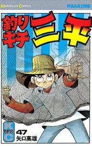 釣りキチ三平 (47) 電子書籍版