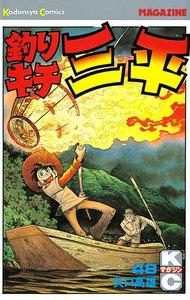 釣りキチ三平 (48) 電子書籍版