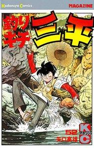 釣りキチ三平 (52) 電子書籍版