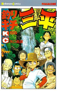 釣りキチ三平 (55) 電子書籍版