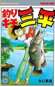 釣りキチ三平 (58) 電子書籍版