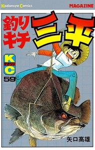 釣りキチ三平 (59) 電子書籍版