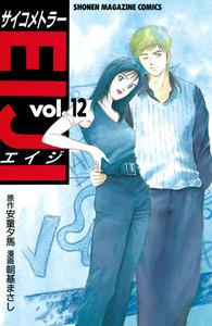サイコメトラーEIJI (12) 電子書籍版