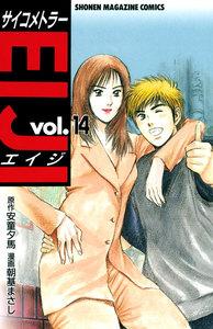 サイコメトラーEIJI (14) 電子書籍版
