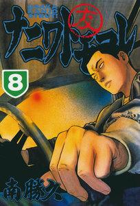 ナニワトモアレ 8巻