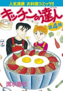 キッチンの達人 (4) 電子書籍版