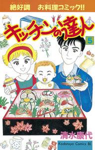 キッチンの達人 (5) 電子書籍版