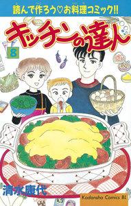 キッチンの達人 (8) 電子書籍版