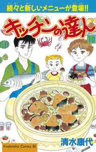 キッチンの達人 (10) 電子書籍版