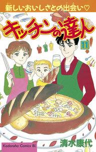 キッチンの達人 (11) 電子書籍版