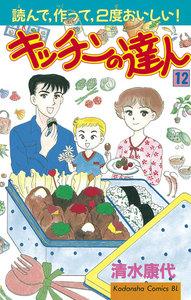キッチンの達人 (12) 電子書籍版