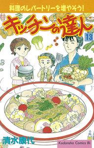 キッチンの達人 (13) 電子書籍版