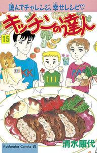 キッチンの達人 (15) 電子書籍版
