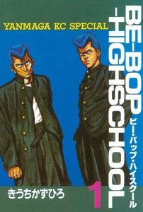 BE-BOP-HIGHSCHOOL (1) 電子書籍版