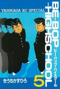 BE-BOP-HIGHSCHOOL 5巻
