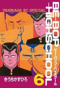 BE-BOP-HIGHSCHOOL (6) 電子書籍版