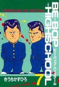 BE-BOP-HIGHSCHOOL 7巻
