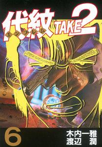 代紋<エンブレム>TAKE2 6巻