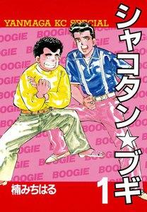 表紙『シャコタン★ブギ』 - 漫画