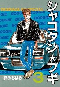 シャコタン★ブギ (3) 電子書籍版