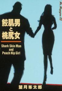 鮫肌男と桃尻女