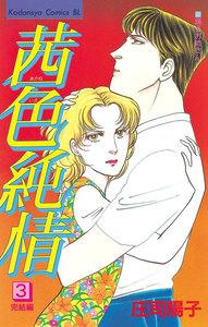 茜色純情 (3) 電子書籍版