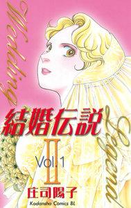 結婚伝説II (1) 電子書籍版