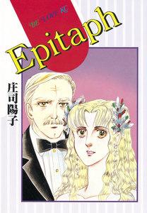 Epitaph 電子書籍版