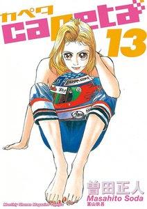 capeta 13巻