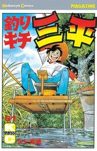 釣りキチ三平 (61) 電子書籍版