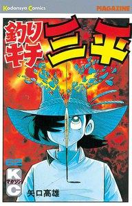 釣りキチ三平 (62) 電子書籍版