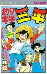 釣りキチ三平 (64) 電子書籍版