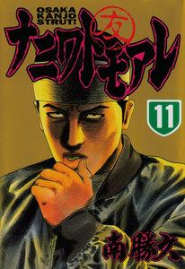 ナニワトモアレ (11) 電子書籍版