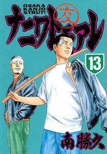 ナニワトモアレ (13) 電子書籍版