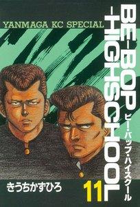 BE-BOP-HIGHSCHOOL (11) 電子書籍版