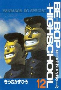 BE-BOP-HIGHSCHOOL (12) 電子書籍版