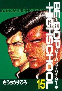 BE-BOP-HIGHSCHOOL 15巻