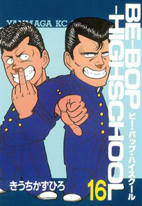 BE-BOP-HIGHSCHOOL 16巻