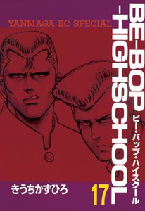 BE-BOP-HIGHSCHOOL (17) 電子書籍版