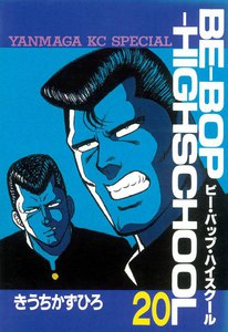 BE-BOP-HIGHSCHOOL (20) 電子書籍版