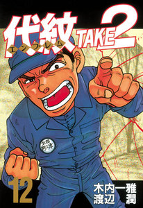 代紋<エンブレム>TAKE2 (12) 電子書籍版
