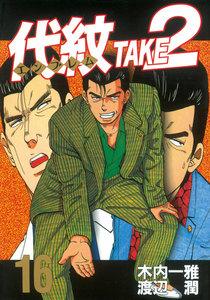 代紋<エンブレム>TAKE2 16巻