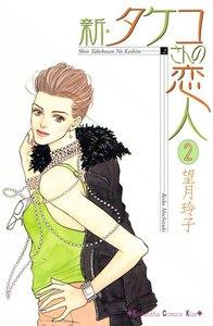 新・タケコさんの恋人 (2) 電子書籍版