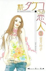 新・タケコさんの恋人 (3) 電子書籍版