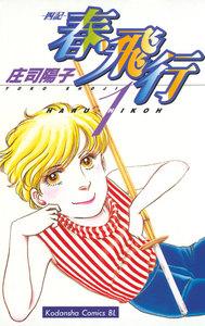 春・飛行 (1)-四記- 電子書籍版
